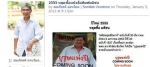 ปี 2555 หยุดซี้อมติชน