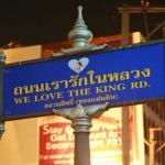 ถนนเรารักในหลวง สุขุมวิท 24
